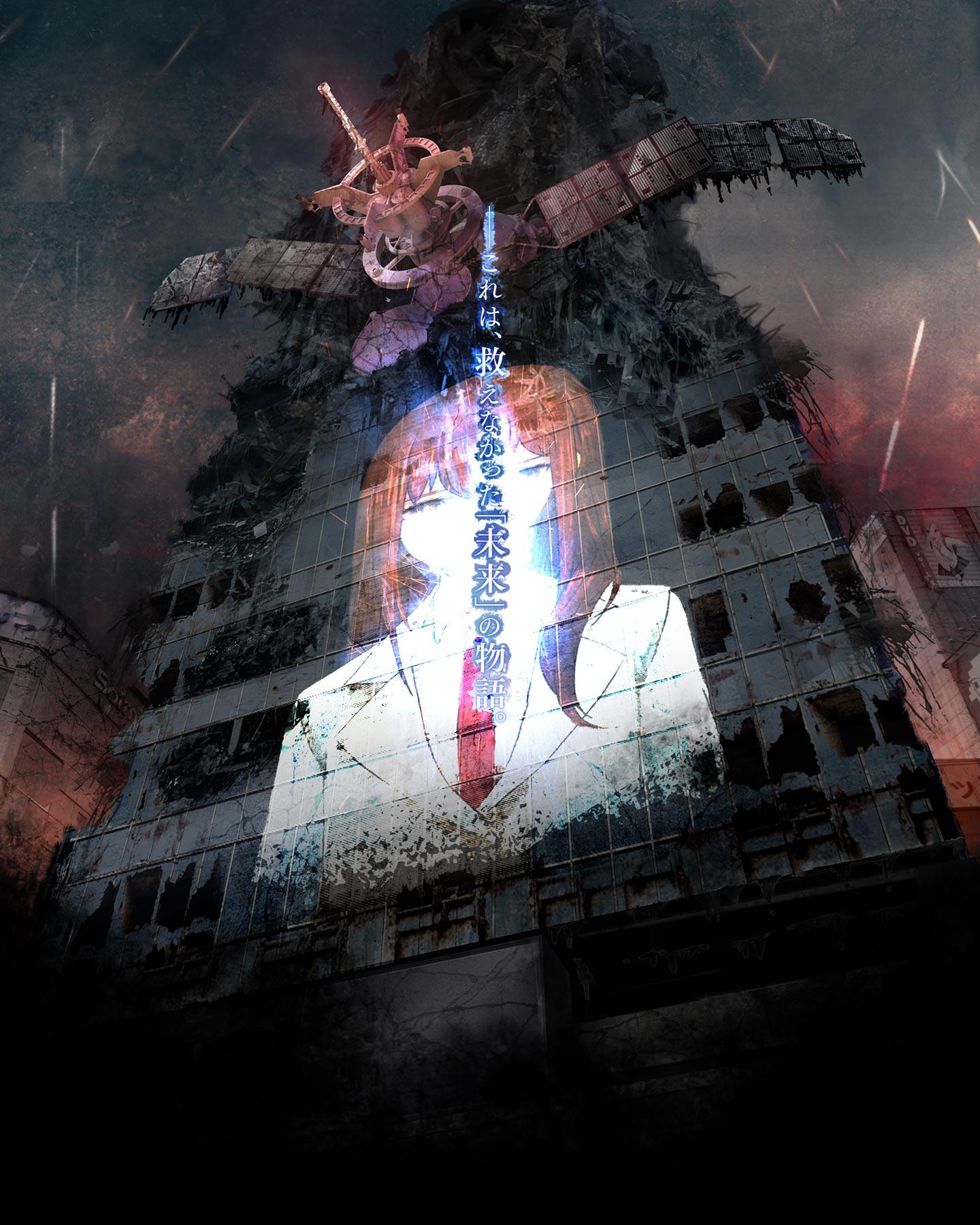 Steins Gate 0 シュタインズ ゲート ゼロ 公式サイト